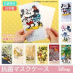 抗菌マスクケース Disney/日本製 ミッキーマウス ミニーマウス ドナルドダック くまのプーさん バンビ ダンボ アリス ディズニー メール便で送料無料