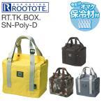 保冷剤のオマケ付き ルートート 簡易保冷バッグ(大)BOX型 RT.TK.BOX.SN-Poly-D サーモキーパー ボックス 3148/ROOTOTE ランチバッグ ランチバック