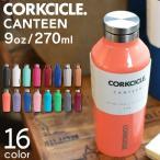 ショッピング水筒 コークシクル キャンティーン 270ml CORKCICLE CANTEEN 水筒 マグボトル おしゃれ 送料無料 あすつく対応