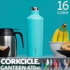 ショッピング水筒 水筒 コークシクル キャンティーン 470ml CORKCICLE CANTEEN マグボトル 直飲み ステンレスマグボトル おしゃれ 送料無料 あすつく対応