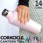 ショッピング水筒 水筒 コークシクル キャンティーン 750ml CORKCICLE CANTEEN マグボトル 直飲み ステンレスマグボトル おしゃれ 送料無料 あすつく対応