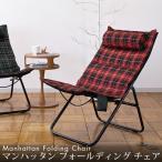 マンハッタンチェア Manhattan Folding Chair CPC250 椅子 チェック柄 あすつく対応 送料無料