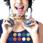 W FAN ダブルファン ハンズフリー ポータブル扇風機 バージョン2.0