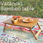 バカンスバンブー テーブル KJLF2050/折りたたみ ちゃぶ台 簡易 アウトドア ピクニック バーベキュー レジャー かわいい おしゃれ 一人暮らし 北欧 あすつく対応