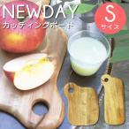 カッティングボード NEW DAY Sサイズ / アカシア パン カフェ おしゃれ 木製 皿 あすつく対応