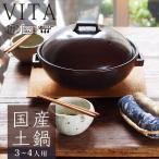 ヴィータ VITA 8.0鍋 MSZ029/土鍋 3〜4人用 萬古焼 ご飯 ごはん 炊飯 お米が炊ける 遠赤外線 直火対応 電子レンジ対応 ばんこ焼き 送料無料 あすつく対応