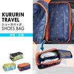 クルリントラベル バッグ KURURIN TRAVEL SHOES BAG PTLG5050 旅行 トラベル 消臭 抗菌 シューズバッグ シューズケース 靴入れ メール便で送料無料 あすつく対応