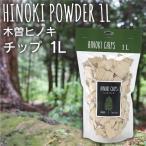 ヒノキチップ HINOKI CHIPS 1L YKLG6021