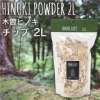 ヒノキチップ HINOKI CHIPS 2L YKLG6022