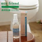 eco friend +α トイレノズルのお掃除スプレー エコフレンド 木村石鹸