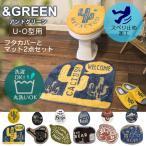 トイレマット &Green 2点セット U型 O型 便座用 CACTUS!(1セット)