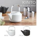 キントー KINTO LT ティーポット 600ml