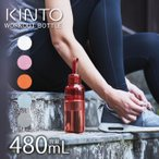 KINTO WORKOUT BOTTLE 480ml キントー ワークアウトボトル