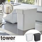 ショッピング米 タワー 米びつ 密閉 袋ごと tower 5kg 計量カップ付