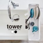 tower タワー スリム水切りバスケット ロング