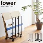 tower タワー ダンボールストッカー 0330