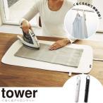 tower タワー くるくるアイロンマット 0335