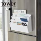山崎実業 冷蔵庫横マグネット収納ポケット 3段 タワー ホワイト 4496