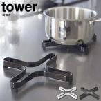 山崎実業 鍋敷き ナベ゛敷き タワー ホワイト WH2250