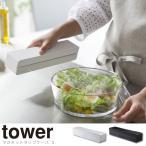 タワー ラップケース マグネット ホルダー tower S