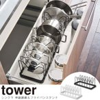 tower タワー シンク下伸縮鍋蓋&フライパンスタンド