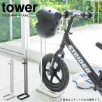 tower 自転車 ペダルなし&ヘルメットスタンド タワー