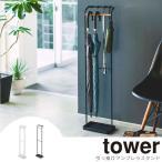 ショッピング傘 傘たて 引っ掛けアンブレラスタンド タワー tower