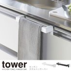 キッチンタオルハンガーバー tower タワー/タオル掛け