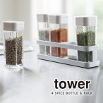 tower タワー スパイスボトル&ラック 4個セット スライド式 キッチン 調味料 容器 収納