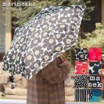 マリメッコ Marimekko 折りたたみ傘 専用ケース付 正規品