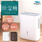 除湿機 ペルチェ式 コンパクト 自動停止 省電力 VERSOS ベルソス VS-550