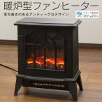VERSOS 暖炉型ファンヒーター VS-HF3201 ブラック ベルソス