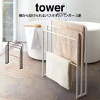 tower タワー 横から掛けられるバスタオルハンガー 3連