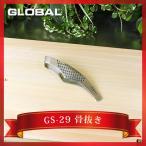 骨切り包丁 骨抜き グローバル GLOBAL 吉田金属工業 YOSHIKIN GS-29