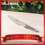 ペティナイフ:13cm ぺティーナイフ 包丁 グローバル GLOBAL 吉田金属工業 YOSHIKIN GS-3
