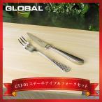 ステーキナイフ&フォークセット グローバル GLOBAL 吉田金属工業 YOSHIKIN GTJ-01 送料無料