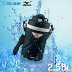 ショッピング水筒 象印 ZOJIRUSHI 水筒 ミズノ MIZUNO 大容量ジャグ 2.55L あすつく対応