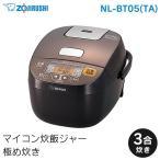 炊飯器 マイコン炊飯ジャー 極め炊き (3合炊き) NL-BT05(TA) ブラウン
