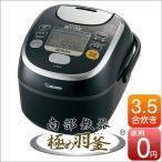 ショッピング炊飯器 炊飯器 象印 圧力IH炊飯器 南部鉄器極め羽釜 3.5合炊き NP-QS06-BZ
