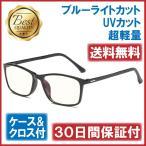 PCメガネ 超軽量15g ブルーライトカット メガネ 形状記憶 スクエア 伊達メガネ おしゃれ 眼鏡 サングラス メンズ レディース ブラック クロス ケース 付