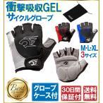 手袋 グローブ サイクリンググローブ サイクルグローブ 3D立体 衝撃吸収ゲル 自転車 スポーツ ジム てぶくろ メンズ レディース 指切り ROBE 春 夏 M L XL