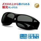 オーバーサングラス メガネの上から サングラス メンズ 偏光レンズ バイク ゴーグル 花粉 飛沫 メガネケース 眼鏡拭き付