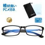 伊達メガネ 超軽量16g PCメガネ 形状記憶 ブルーライトカット メガネ ファッション伊達眼鏡 UVカット スクエア メンズ レディース 眼鏡拭き メガネケース 付