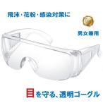 ゴーグル 安全ゴーグル 保護メガネ 眼鏡の上から 万能 飛沫 花粉 防止 風除け 透明レンズ くもり防止 アウトドア 作業 サバゲー DIY 工具