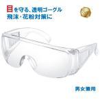 安全ゴーグル 万能 保護メガネ メガネの上から 飛沫 花粉 防止 防風 透明レンズ 曇り防止 アウトドア バイク 作業 サバゲー DIY