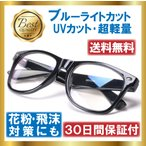 超軽量 伊達メガネ ブルーライトカット PCメガネ UVカット おしゃれ ファッション 伊達眼鏡 メンズ レディース 花粉 飛沫 PM 黒縁