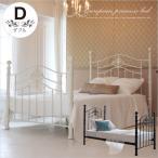 ベッド ダブル フレームのみ ダブルベッド アイアンベッド ホワイト