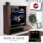 テレビ台 160 ハイタイプ テレビボード 壁面家具 リビング壁面収納 木目調 大川家具 日本製 アウトレット