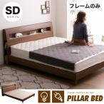 ベッド セミダブル フレームのみ セミダブルベッド 棚 コンセント ライト付 北欧 モダン 木製