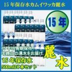 15年長期保存水 カムイワッカ麗水500ml×24本